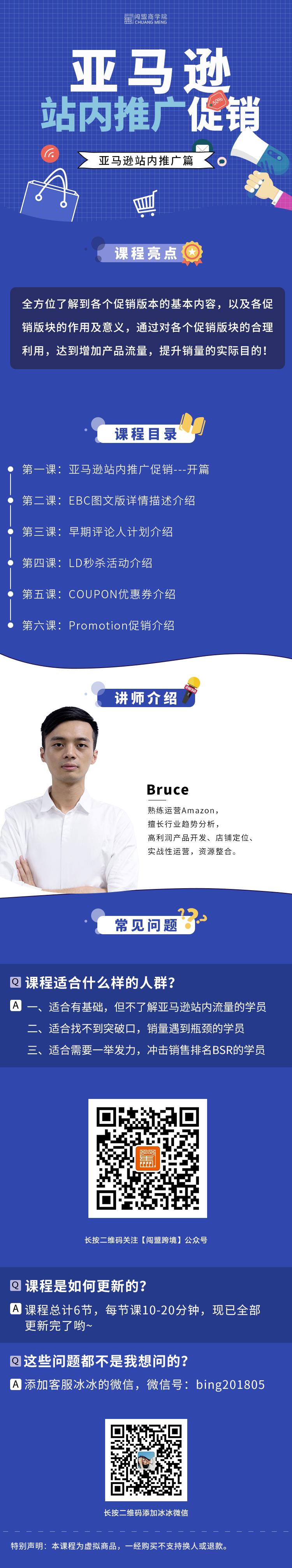 站内推广促销2019.png