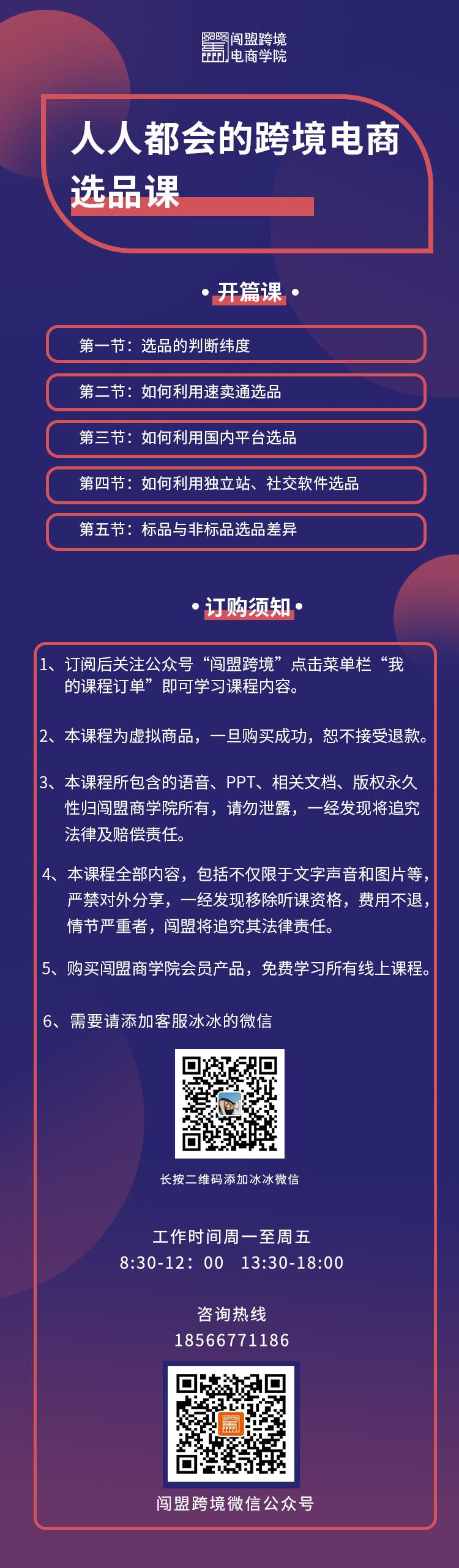 人人都会的跨境电商选品课(1).png
