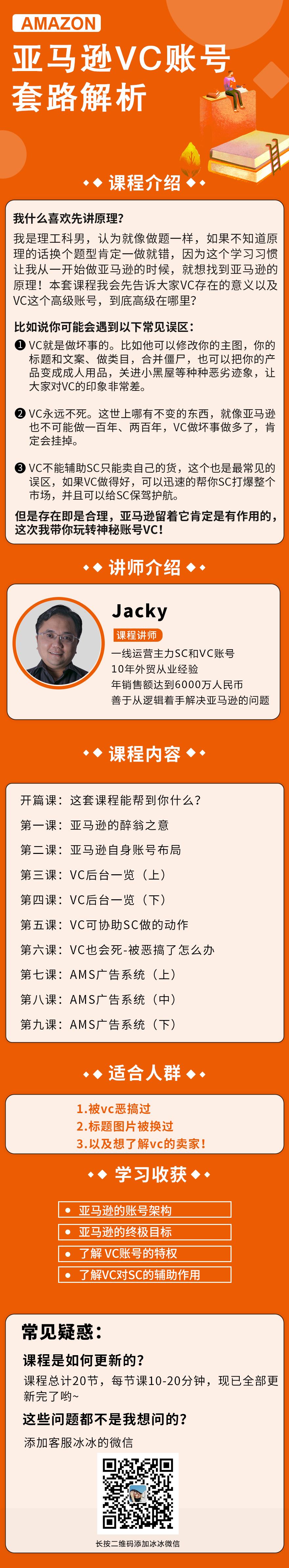 VC解密详情页.png