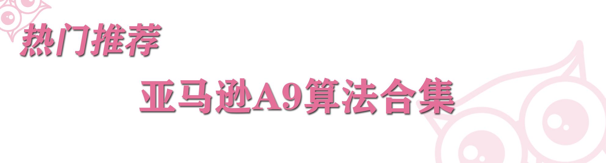 亚马逊A9算法合集.jpg
