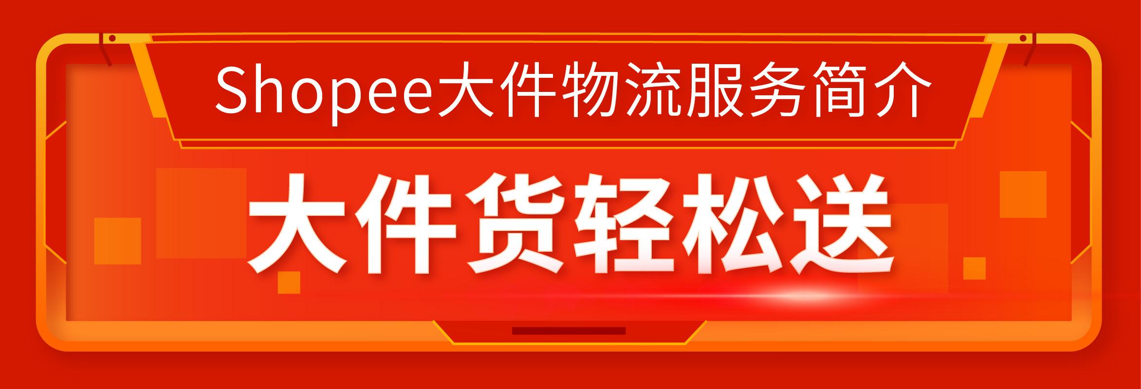 Shopee大件物流服务简介.jpg