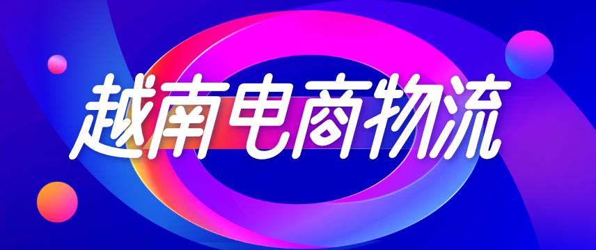 越南电商物流.png