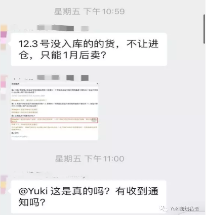 12月3日停止入库.png