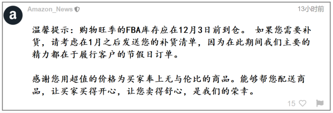 亚马逊中文版通知.png