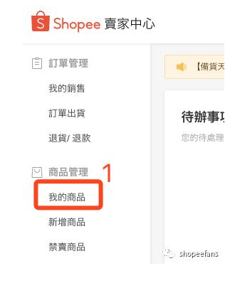shopee卖家中心.png
