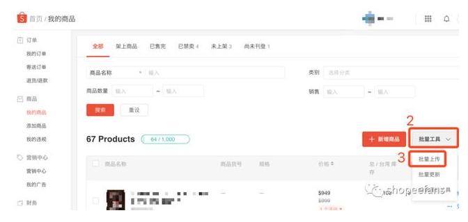 shopee批量上传产品.png