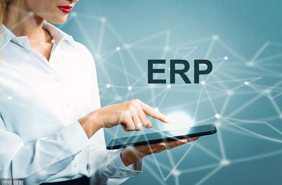 ERP管理系统.png