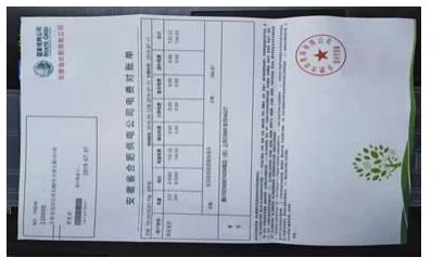 二审电费账单.png