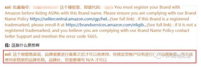 品牌名无法上传.png
