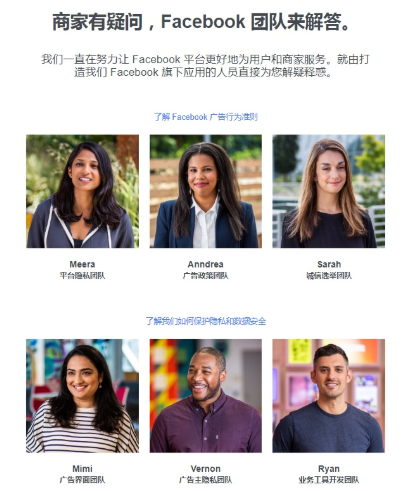 Facebook团队.png
