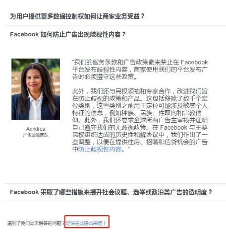 Facebook歧视性内容.png