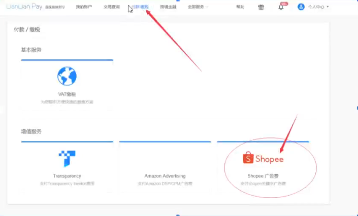 Shopee关键字广告充值方式.png