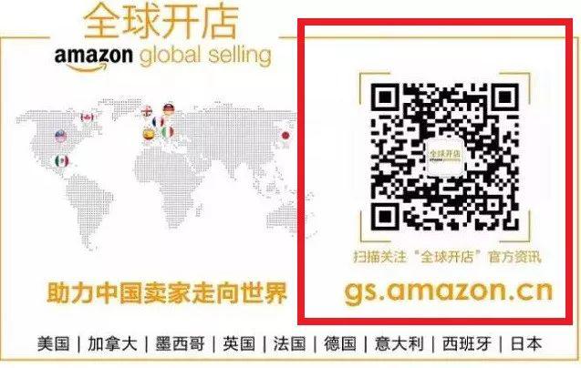 亚马逊全球开店.png