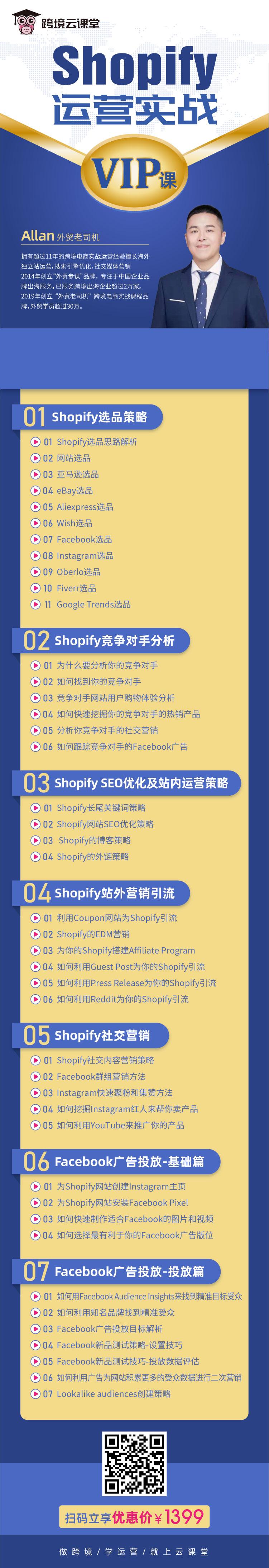 VIP长海报网站.jpg
