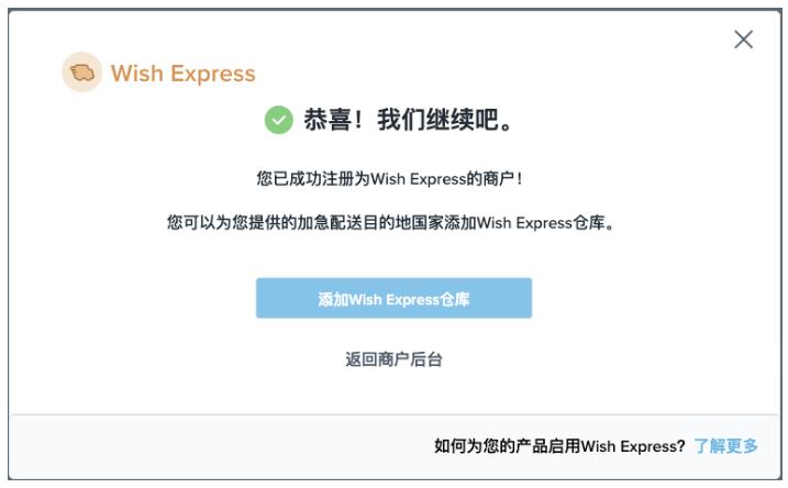 Wish卖家如何加入Wish Express海外仓