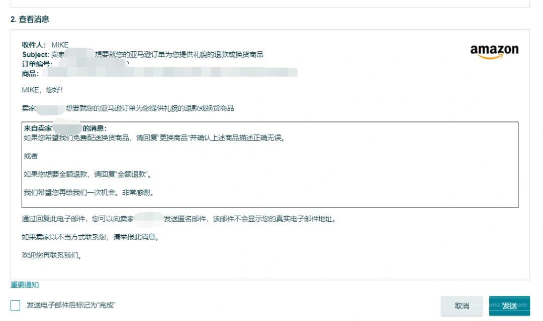 转载-亚马逊删除差评3.jpeg