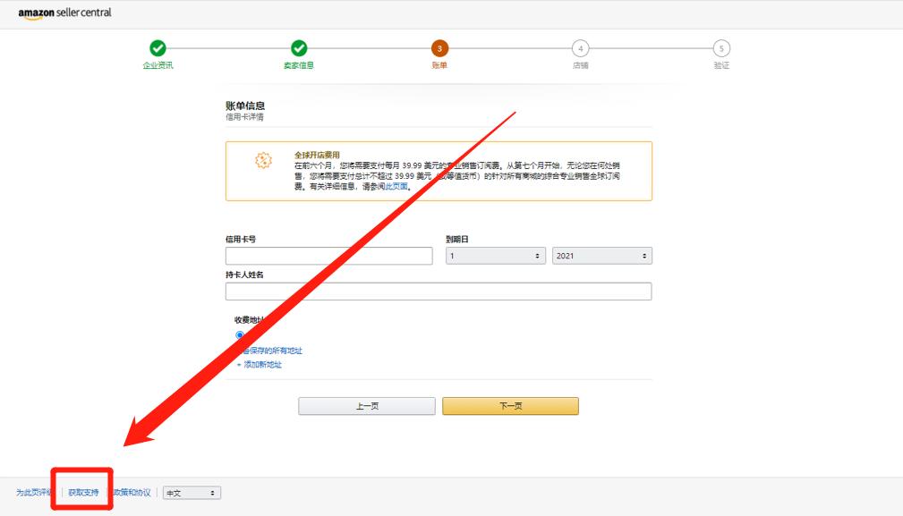 转载-亚马逊开店2.png