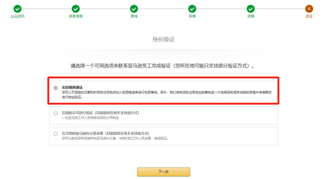 转载-亚马逊开店4.png