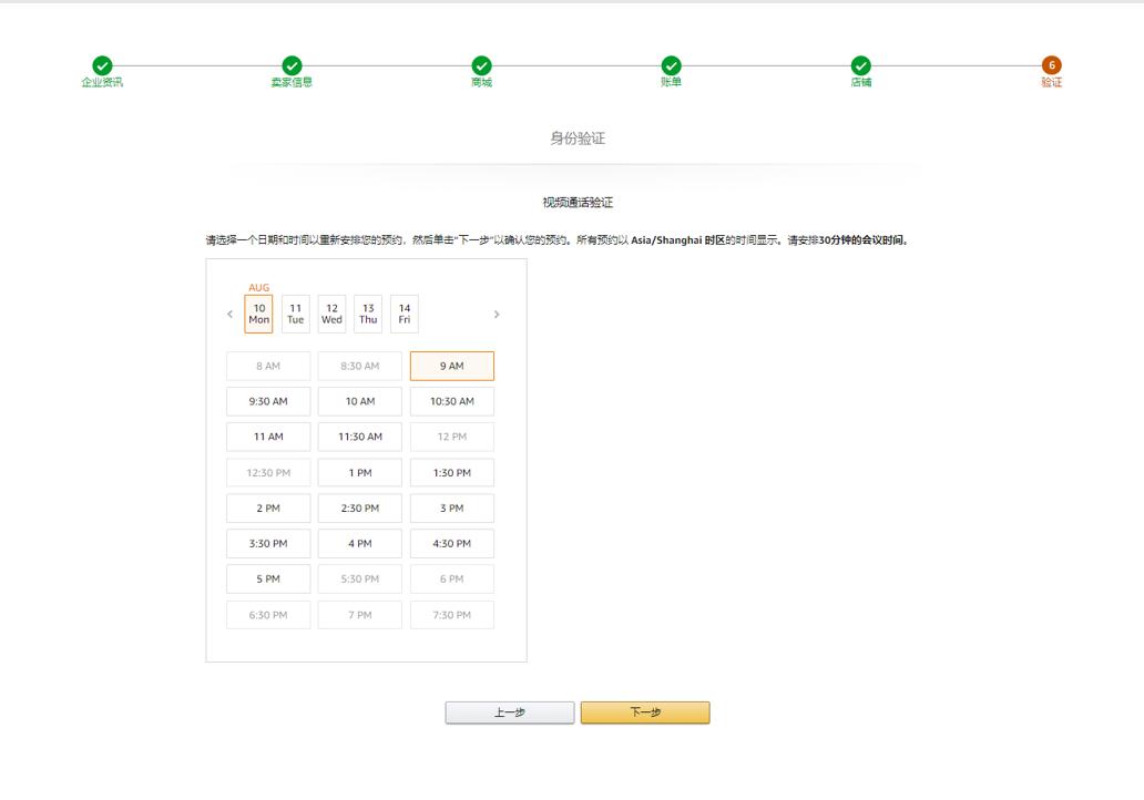 转载-亚马逊开店5.png
