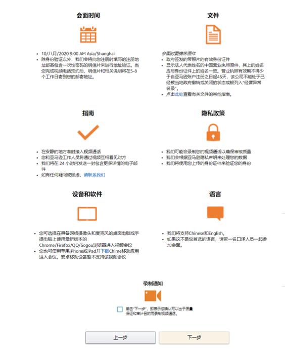 转载-亚马逊开店6.png