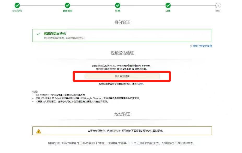 转载-亚马逊开店7.png